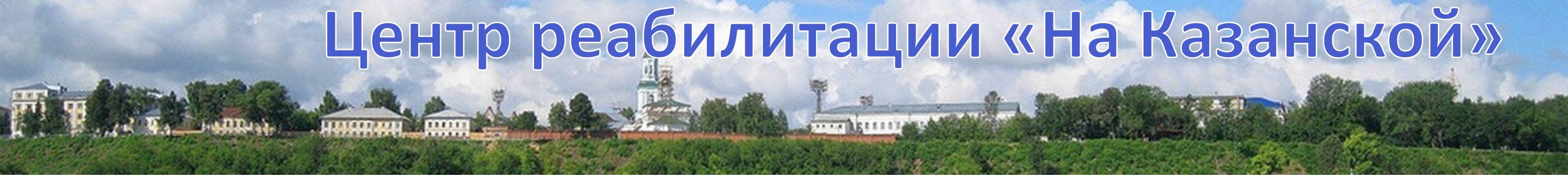 «Центр реабилитации «На Казанской»